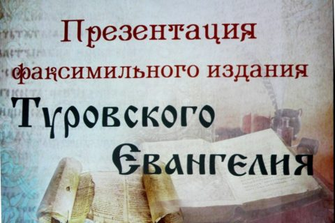 Презентация Туровского Евангелия