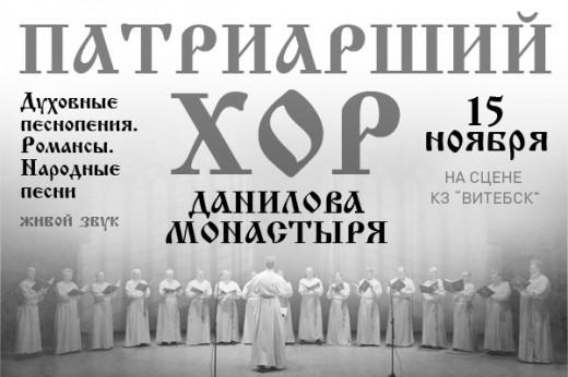 концерт Патриаршего хора Московского Данилова монастыря