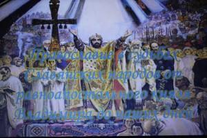 В Витебской духовной семинарии прошла конференция «Православие в судьбах славянских народов, от равноапостольного князя Владимира до наших дней»
