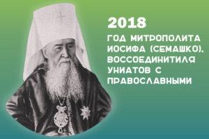 Высокопреосвященный Иосиф (Семашко), митрополит Литовский и Виленский (1798−1868): значение личности и деятельности