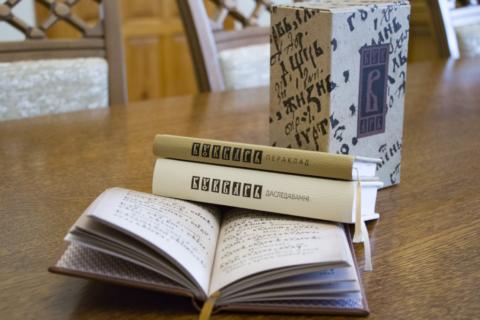 В библиотеку семинарии было передано факсимильное издание «Букваря» 1618 года