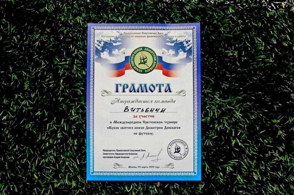 Футбольная команда Витебской духовной семинарии приняла участие в международном кубке св. Дмитрия Донского