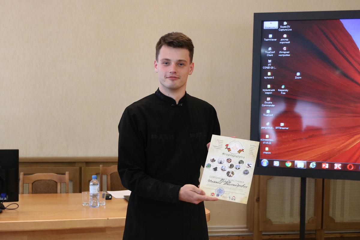 Представители семинарии приняли участие в международной студенческой конференции «Молодежь России и Беларуси – наследники Великой Победы»